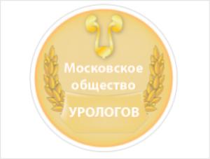 1127-е заседание Московского общества урологов