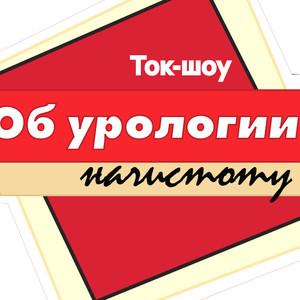 """Первое урологическое ток-шоу """"Об урологии начистоту"""". Выпуск №6"""