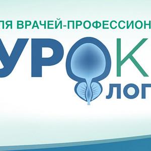 Образовательная лекция д.м.н., проф. Цуканова А.Ю «Важность персонифицированного подхода к пациенту в терапии ДГПЖ»