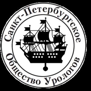 Заседание Санкт-Петербургского научного общества урологов имени С.П. Федорова