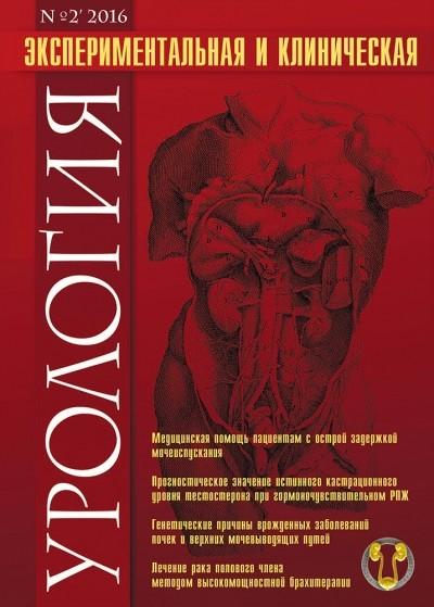 """Журнал """"Экспериментальная и клиническая урология"""""""