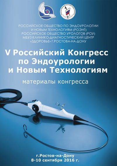 V Российский Конгресс по Эндоурологии и Новым Технологиям