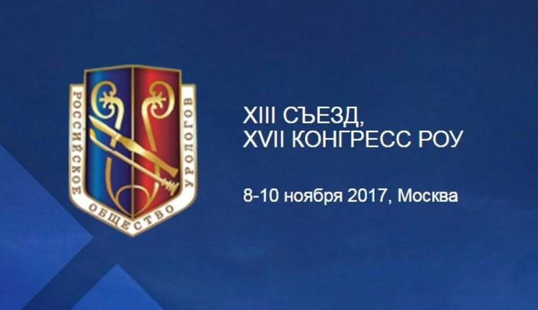 Опубликована предварительная программа XIII Съезда и XVII Конгресса Российского общества урологов