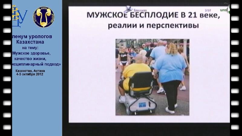 Калинченко С.Ю. - Мужское бесплодие в XXI веке. Реалии и перспективы