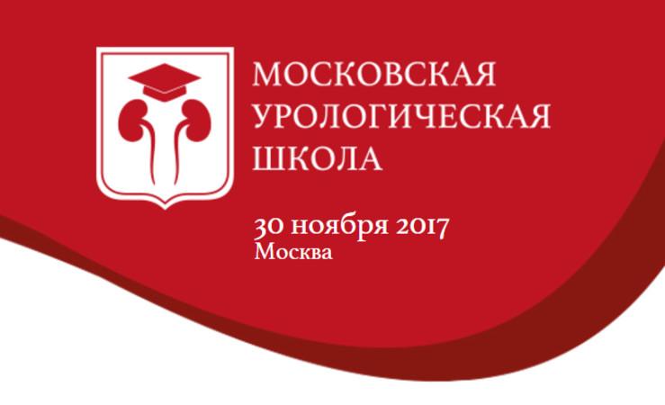 Приглашение на V Московскую Урологическую Школу