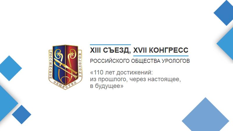 XVII Конгресс Российского общества урологов, 8-10 ноября 2017 года в Москве