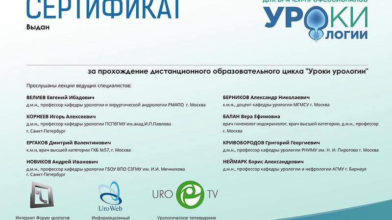 """Online участники проекта """"Уроки урологии"""" награждены сертификатом"""