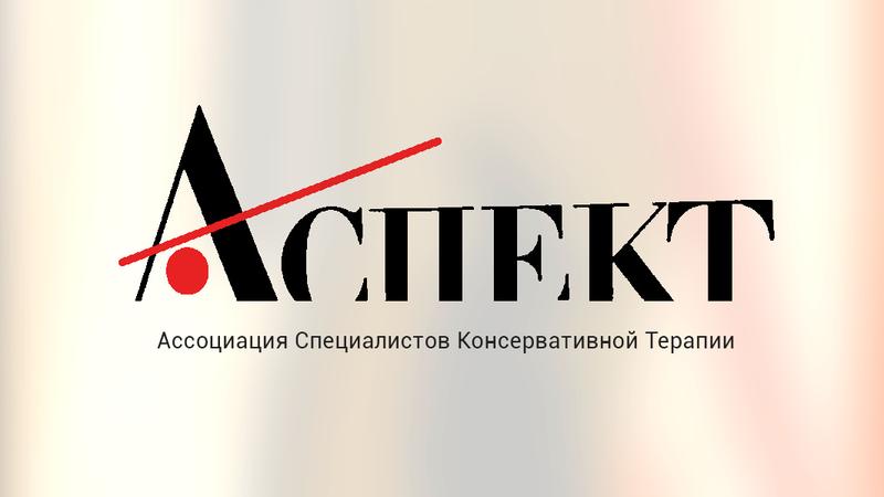 Объявлен конкурс от Ассоциации Специалистов Консервативной Терапии АСПЕКТ в Урологии