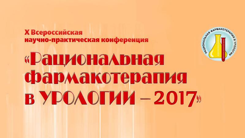 Доступны видеоматериалы XI Всероссийской НПК «Рациональная фармакотерапия в урологии – 2017»