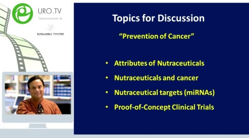 Роль нутрицевтиков в профилактике и лечении рака