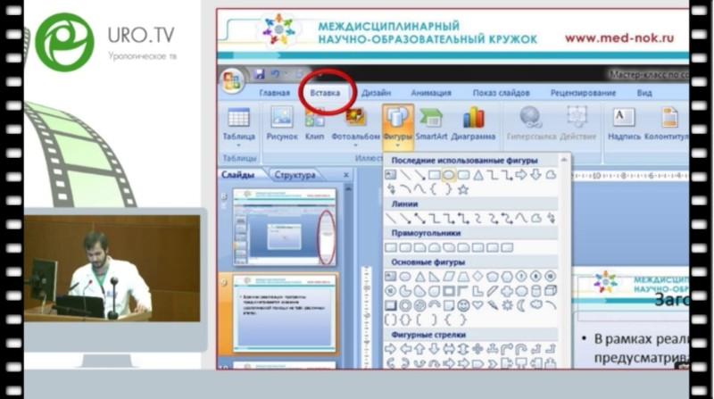 Галиев Н.А. - Мастер-класс. Подготовка презентации