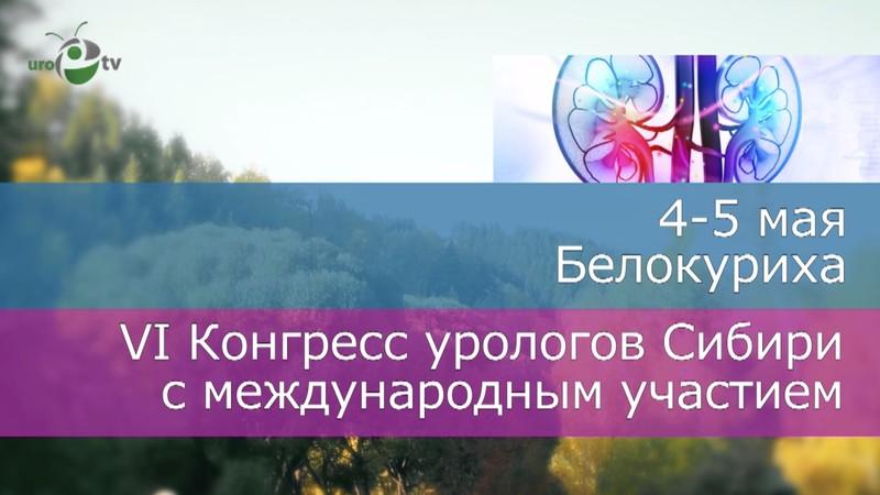Видеоприглашение на VI Конгресс урологов Сибири с международным участием
