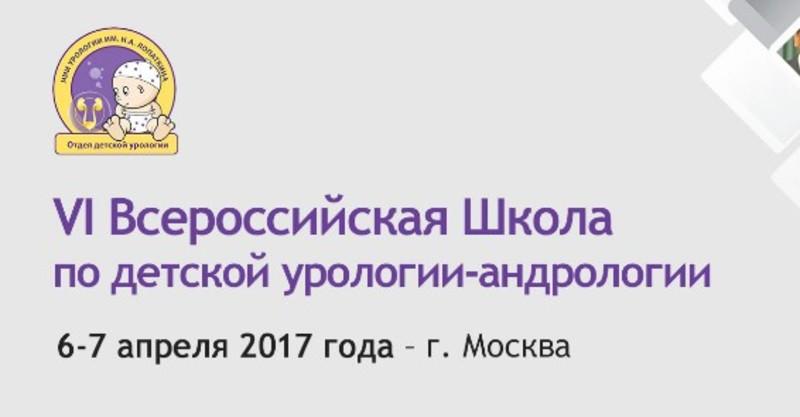 VI Всероссийская Школа по детской урологии-андрологии: обновлена информация по участию