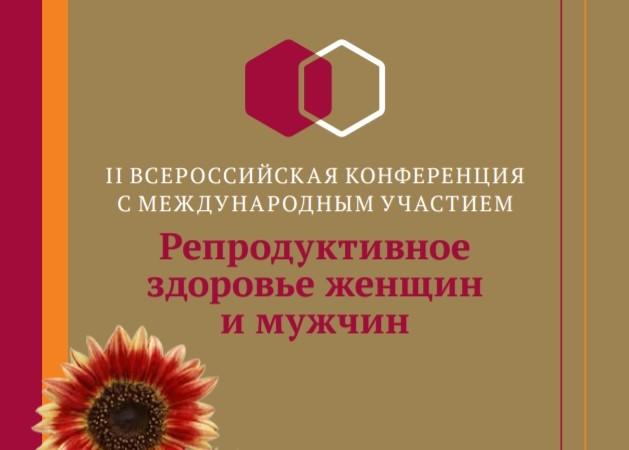 """Международная конференция  """"Репродуктивное здоровье женщин и мужчин"""" состоится 8-9 апреля в Москве"""