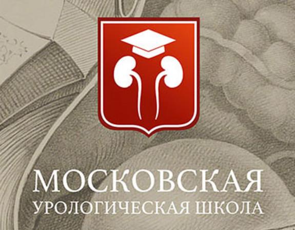 Признанные эксперты урологии поделились опытом в рамках IV Московской Урологической Школы