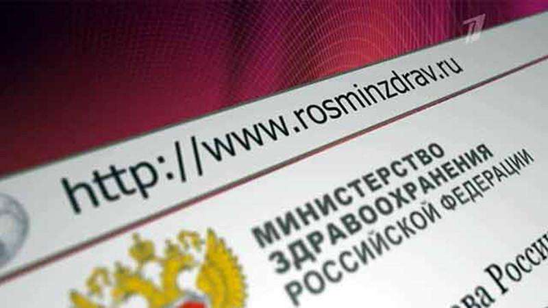 Технические службы Минздрава России отразили самую масштабную за последние годы хакерскую атаку