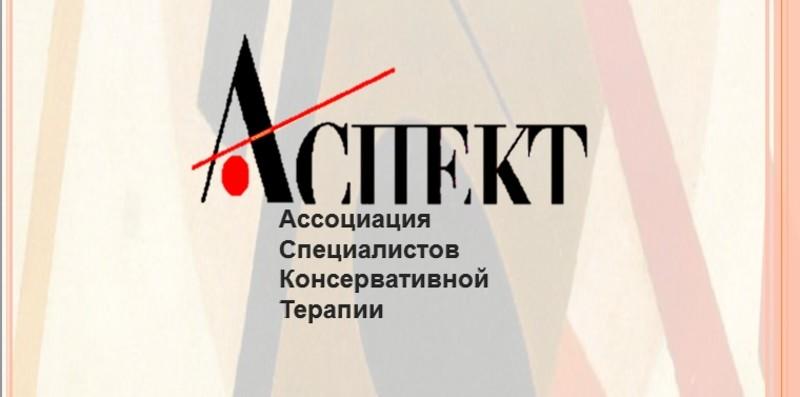 """Обновлена программа заседания дискуссионного-образовательного клуба """"Аспект"""" в Тюмени"""