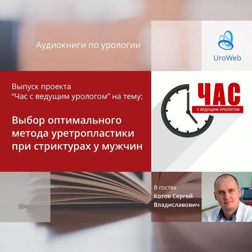 Котов С.В. - Выбор оптимального метода уретропластики при стриктурах у мужчин