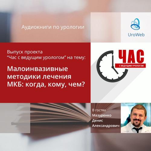 Мазуренко Д.А. - Малоинвазивные методики лечения МКБ. Когда, кому, чем