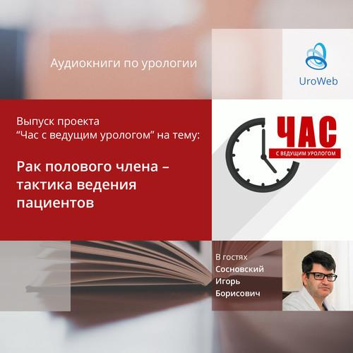 Сосновский И.Б. - Рак полового члена – тактика ведения пациентов