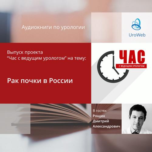 Рощин Д.А. - Рак почки в России