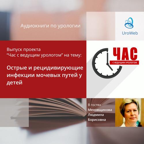 Меновщикова Л.Б. - Острые и рецидивирующие инфекции мочевых путей у детей