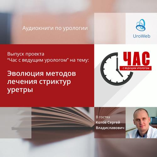 Котов С.В. - Эволюция методов лечения стриктур уретры