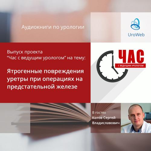 Котов С.В. - Ятрогенные повреждения уретры при операциях на предстательной железе