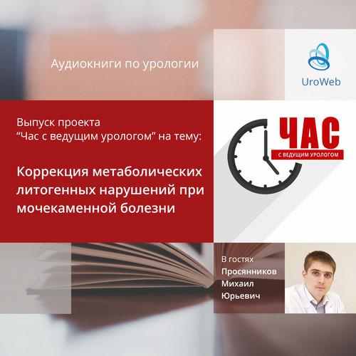 Просянников М.Ю. - Коррекция метаболических литогенных нарушений при мочекаменной болезни