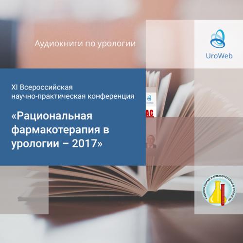 Рациональная фармакотерапия в урологии – 2017