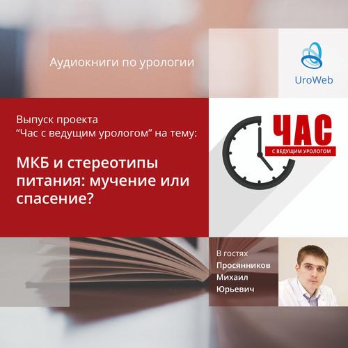 Просянников М.Ю. - МКБ и стереотипы питания. Мучение или спасение