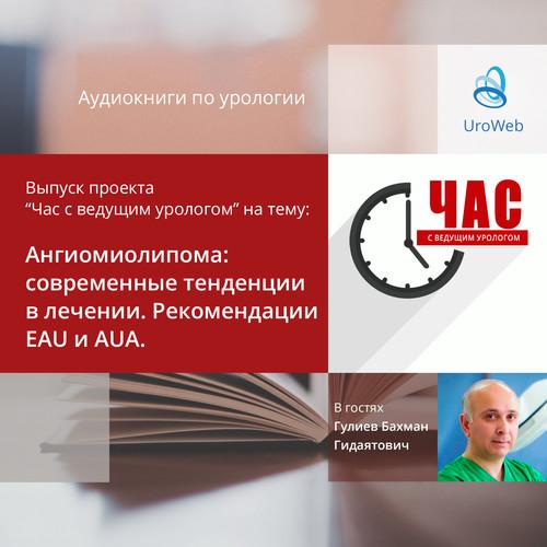 Гулиев Б.Г. - Ангиомиолипома. Современные тенденции в лечении. Рекомендации EAU и AUA