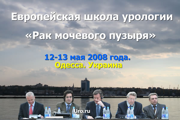 Европейская школа урологии «Рак мочевого пузыря». 12-13 мая 2008 года. Одесса. Украина