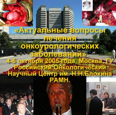 Это шестой по счету съезд...  ГУ Российский онкологический научный центр им. Н.Н. Блохина РАМН.  4-5 октября 2005...