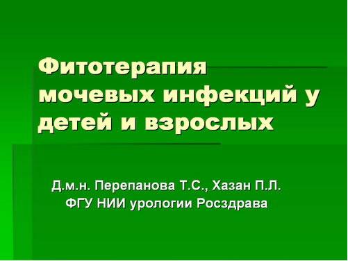UroWeb.ru - - Фитотерапия инфекций мочевыводящих путей у детей