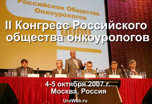 II Конгресс Российского общества онкоурологов