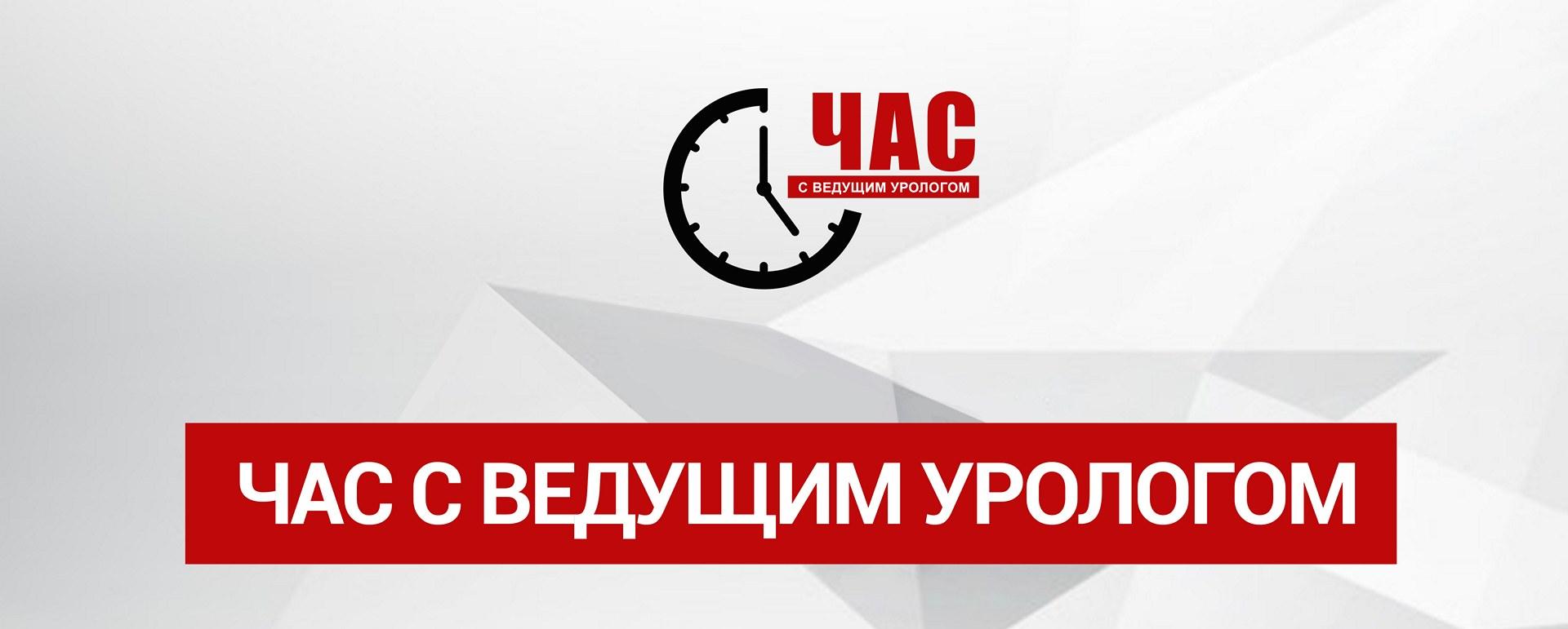 Статистика урологически заболеваний в россии