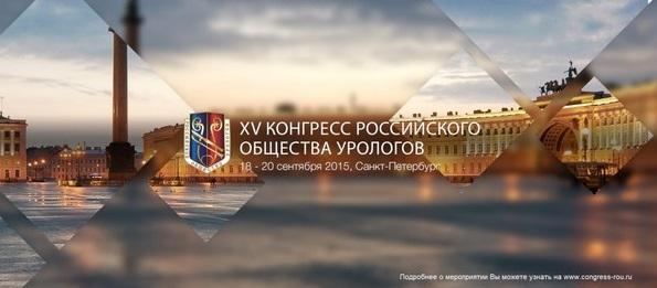 Конгресс РОУ 2015