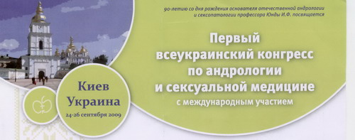 I конгресс Украинской ассоциации андрологии и сексуальной медицины