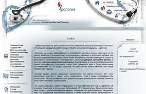 Сайт урологического отделения Могилевской больницы (Республика Беларусь)