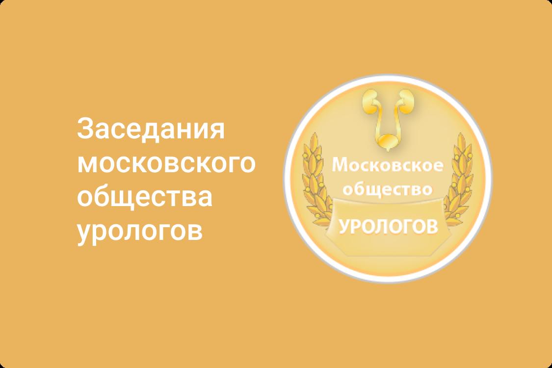Заседания Московского общества урологов