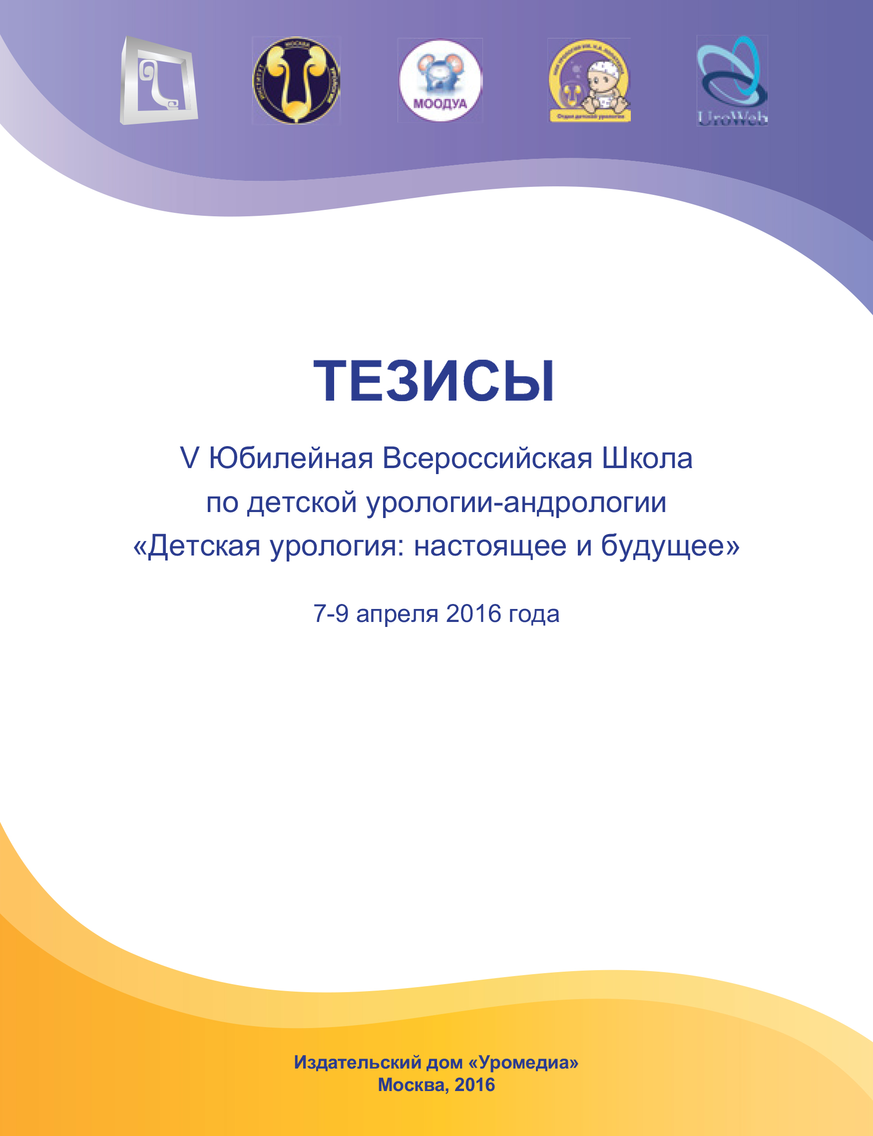 Литотомия